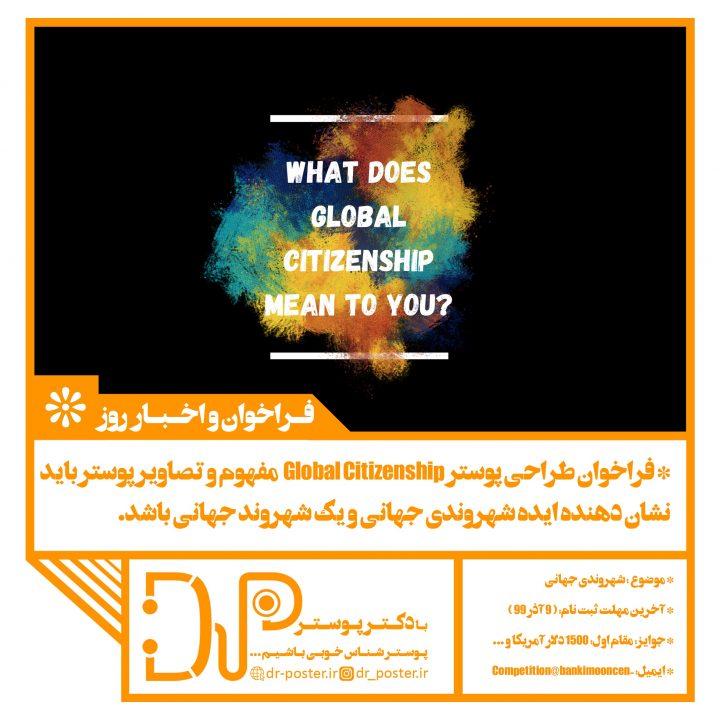 فراخوان طراحی پوستر Global Citizenship