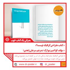 معرفی کتاب : طراحی گرافیک چیست؟