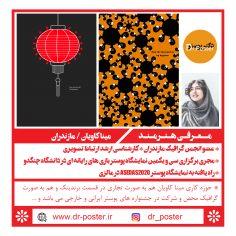 معرفی هنرمند / مینا کاویان
