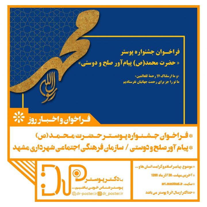 فراخوان جشنواره پوستر حضرت محمد (ص) پیام آور صلح و دوستی