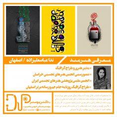 معرفی هنرمند / ندا عباسعلیزاده  / اصفهان