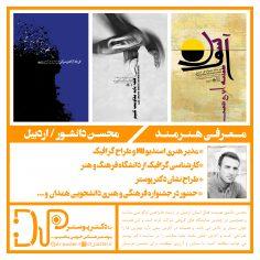 معرفی هنرمند / محسن دانشور / اردبیل