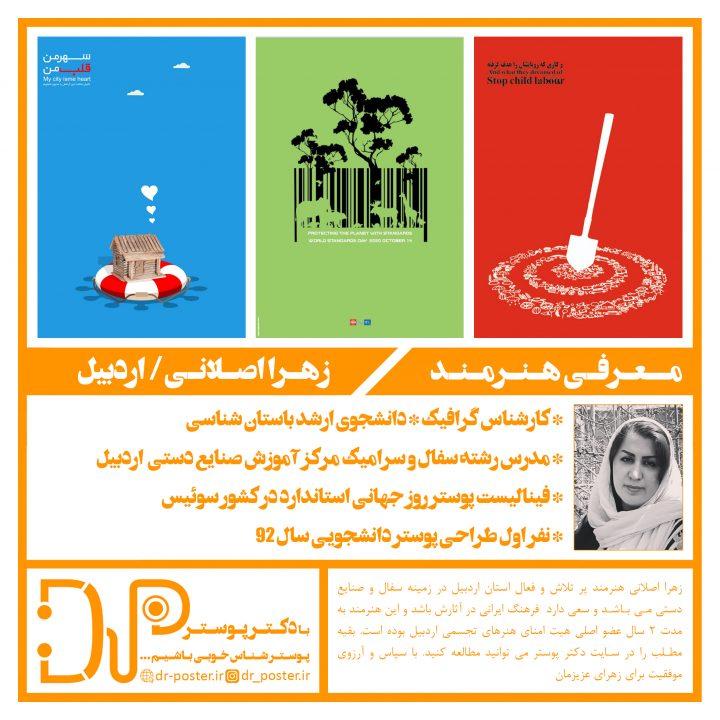 معرفی هنرمند / زهرا اصلانی / اردبیل