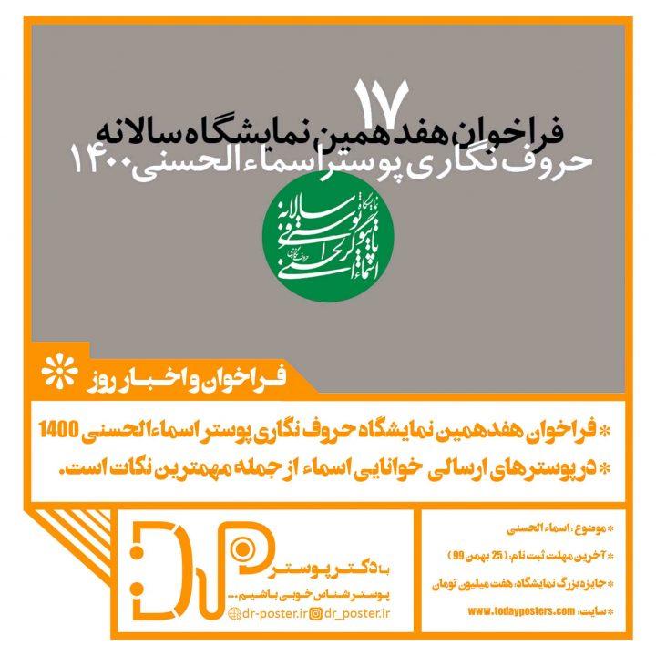 فراخوان هفدهمین نمایشگاه سالانه حروف نگاری پوستر اسماءالحسنی ۱۴۰۰