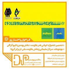 ششمین جشنواره جهانی هنر مقاومت  بخش پوستر