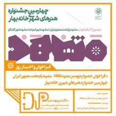 فراخوان جشنواره پوستر مشهد ۱۴۰۰: چهارمین جشنواره هنرهای شهری خانه بهار