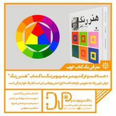 """شناخت و درک بهتر مفهوم رنگ با کتاب """"هنر رنگ"""" یوهانس ایتن"""