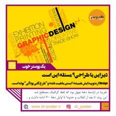 دیزاین یا طراحی؟ مسئله این است