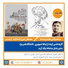 معرفی هنرمند / مصطفی تقیزاده شکیبا