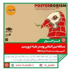 مسابقه بینالمللی پوستر علیه تروریسم