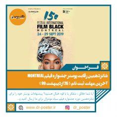 شانزدهمین رقابت پوستر جشنواره فیلم MONTREAL