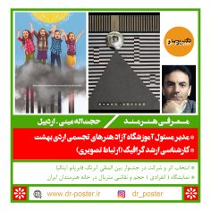 معرفی هنرمند / حجتاله عینی