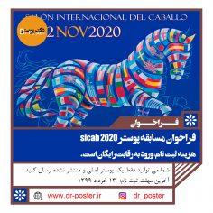 فراخوان مسابقه پوستر sicab 2020