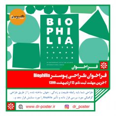 فراخوان طراحی پوستر Biophilia