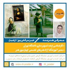 معرفی هنرمند / شیرین قلیپور