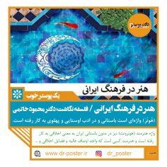 هنر در فرهنگ ایرانی