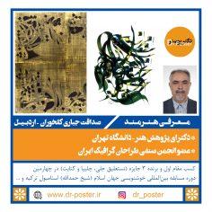 معرفی هنرمند / صداقت جباری