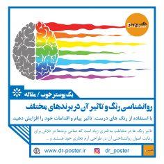 روانشناسی رنگ و تاثیر و اهمیت آنها در برندهای مختلف