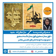 معرفی هنرمند / سارا عطارزاده