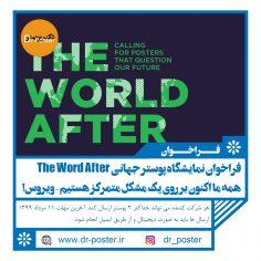 فراخوان نمایشگاه پوستر جهانی The Word After