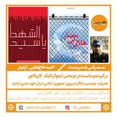 معرفی هنرمند / احمد حاج بابایی
