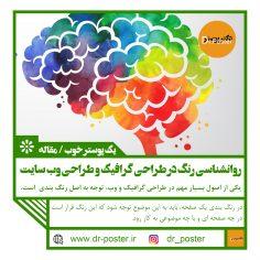 روانشناسی رنگ در طراحی گرافیک و طراحی وب سایت