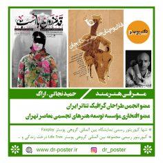 معرفی هنرمند / حمید نجاتی