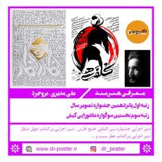معرفی هنرمند / علی مدیری