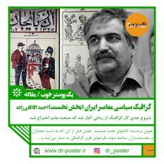 گرافیک سیاسی معاصر ایران (بخش نخست) احمد آقاقلی زاده