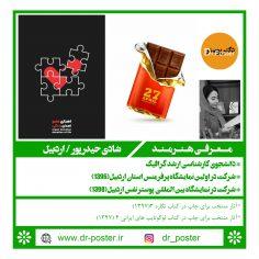 معرفی هنرمند / شادی حیدرپور
