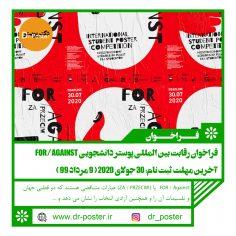 فراخوان رقابت بین المللی پوستر دانشجویی FOR/AGAINST