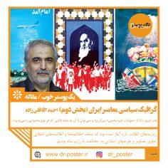 گرافیک سیاسی معاصر ایران (بخش دوم) احمد آقاقلی زاده
