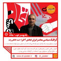 گرافیک سیاسی معاصر ایران (بخش آخر) احمد آقاقلیزاده