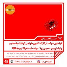 فراخوان شرکت در کارگاه کشوری طراحی گرافیک ماه محرم و ایام اربعین حسینی(ع)