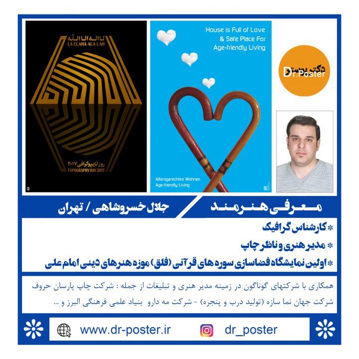 معرفی هنرمند / جلال خسرو شاهی