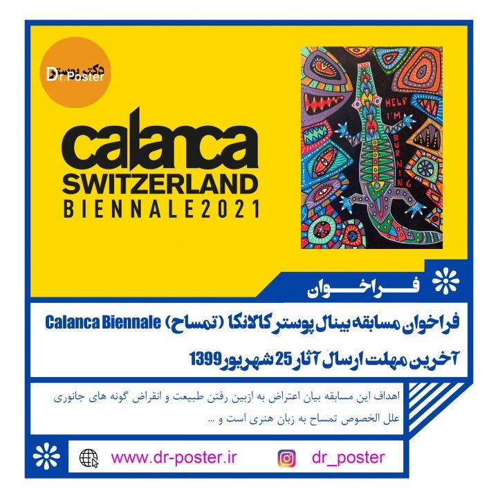 فراخوان مسابقه بینال پوستر کالانکا (Calanca Biennale) 2021