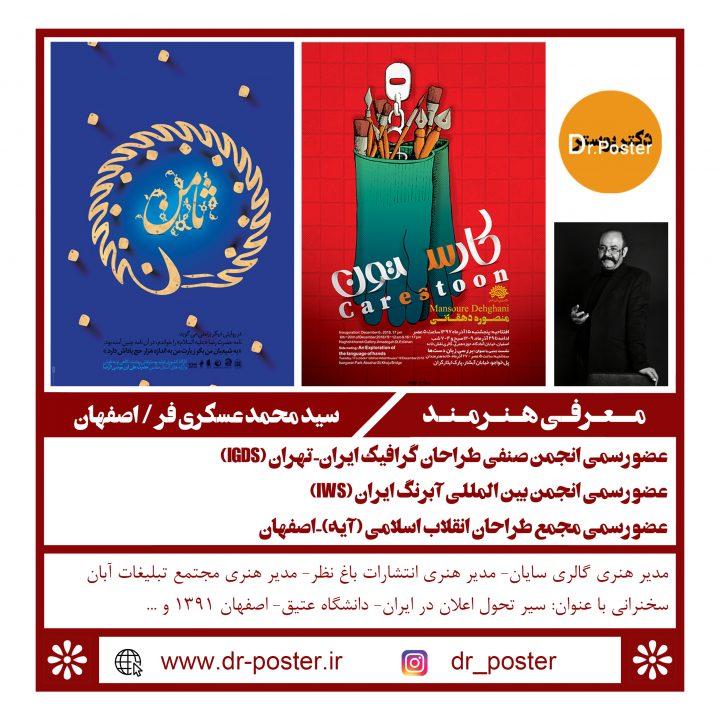 معرفی هنرمند / سید محمد هادی عسکری فر ، اصفهان
