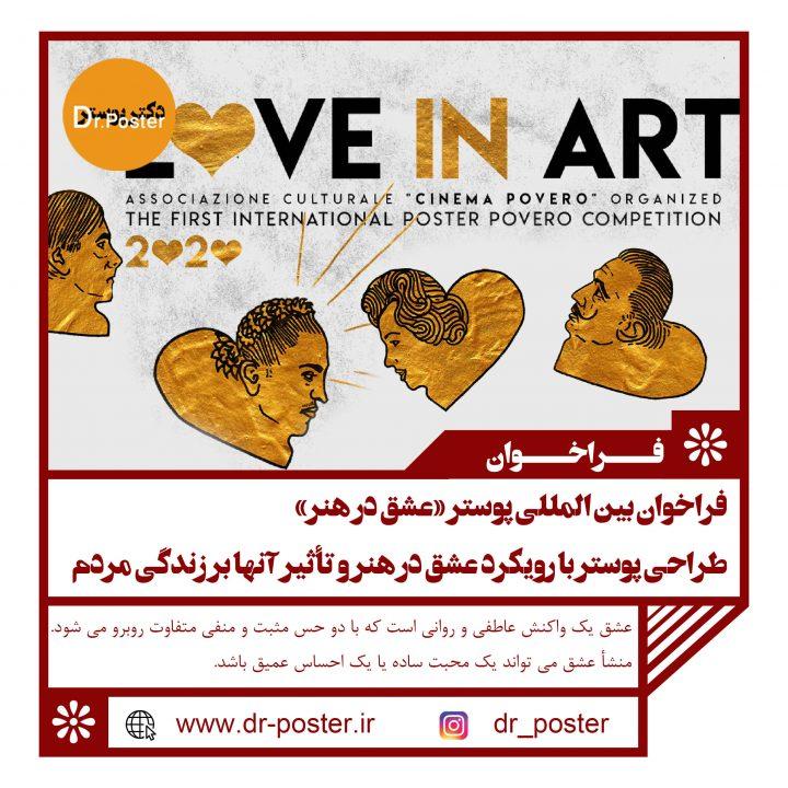 فراخوان بین المللی پوستر «عشق در هنر»