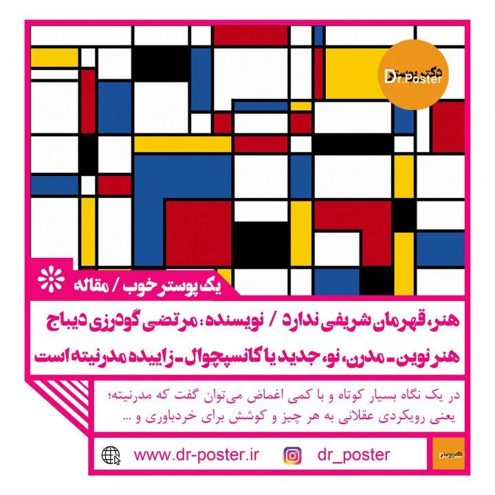 هنر، قهرمان شریفی ندارد  /  نویسنده : مرتضی گودرزی دیباج