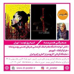 معرفی هنرمند: انسیه رزق دوست / تهران