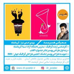 معرفی هنرمند / مهدی اسدی تبار / کرمانشاه