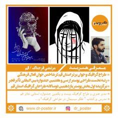 معرفی هنرمند / مرتضی فرحناک / قم