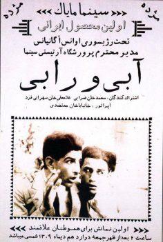 نخستین پوستر در ایران