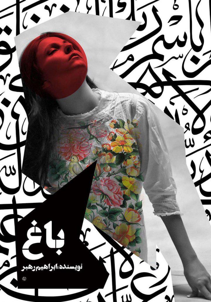 فوت و فن طراحی پوستر (گام دوم)