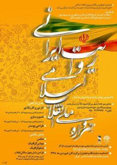 فراخوان اولین هنرواره ملی «انقلاب اسلامی، روایت ایرانی»